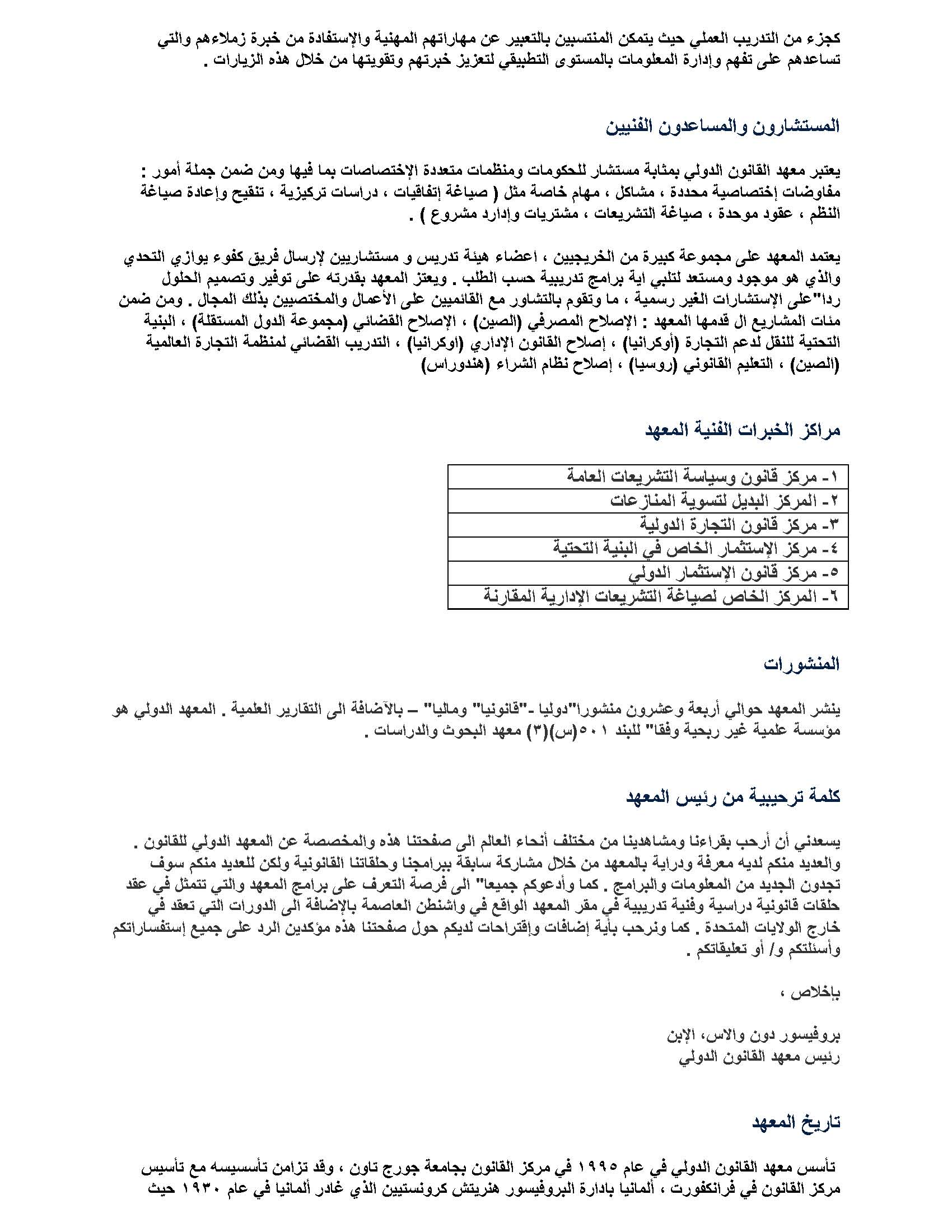 arabic_page_3