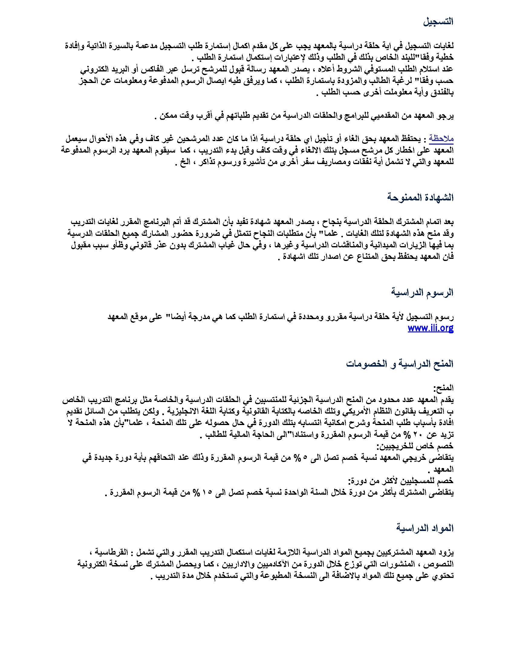 arabic_page_7
