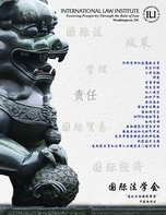 2014-china-brochure-cover
